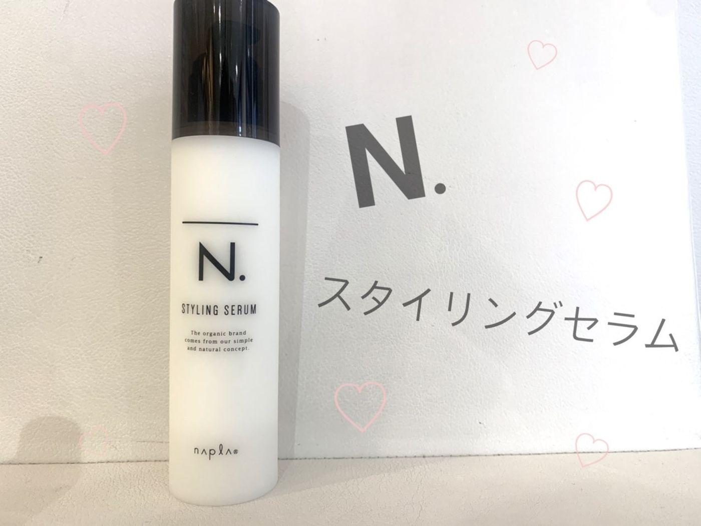 『N.』スタイリングセラム