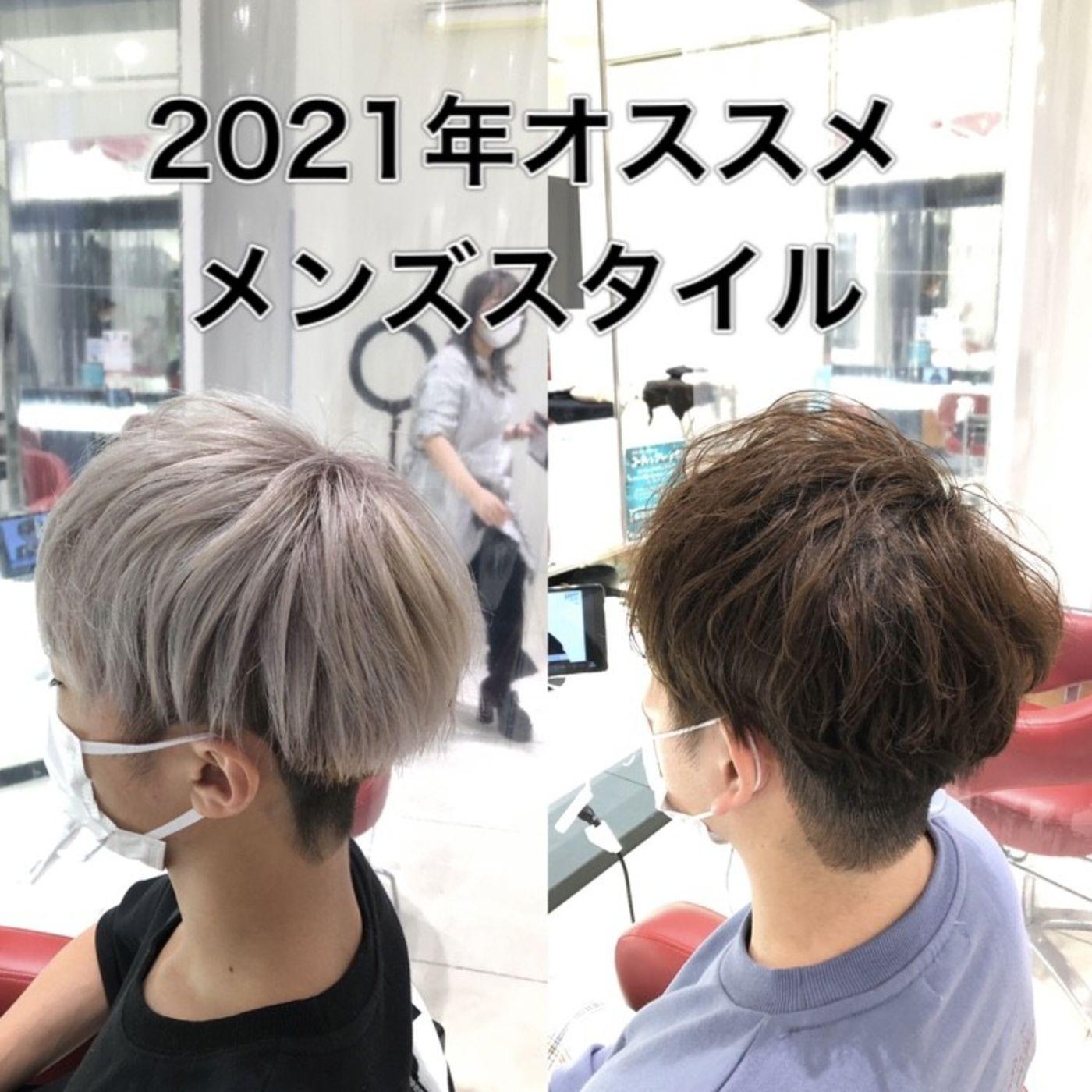 2021年オススメのメンズスタイル