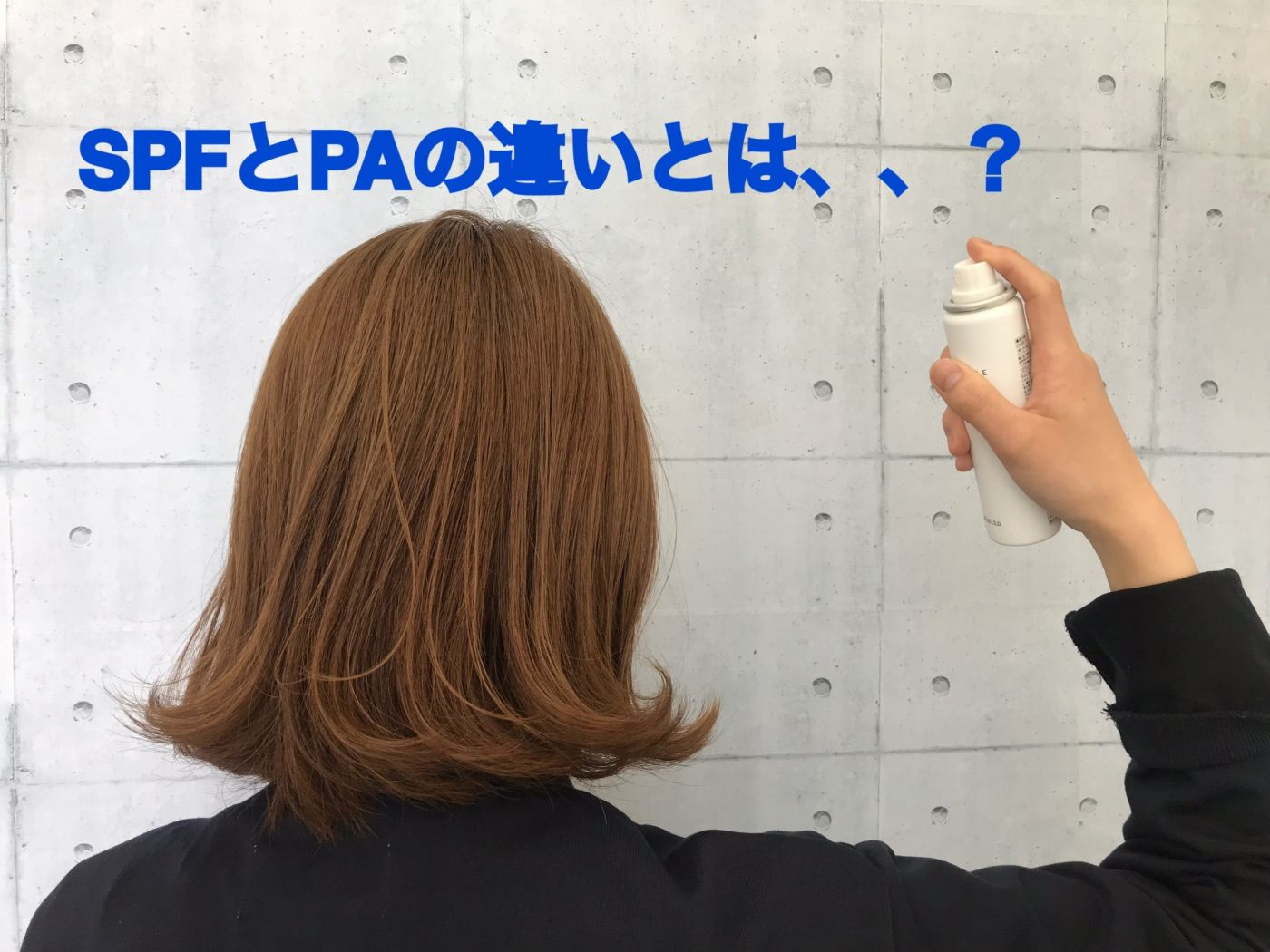 SPFとPAとは、、???