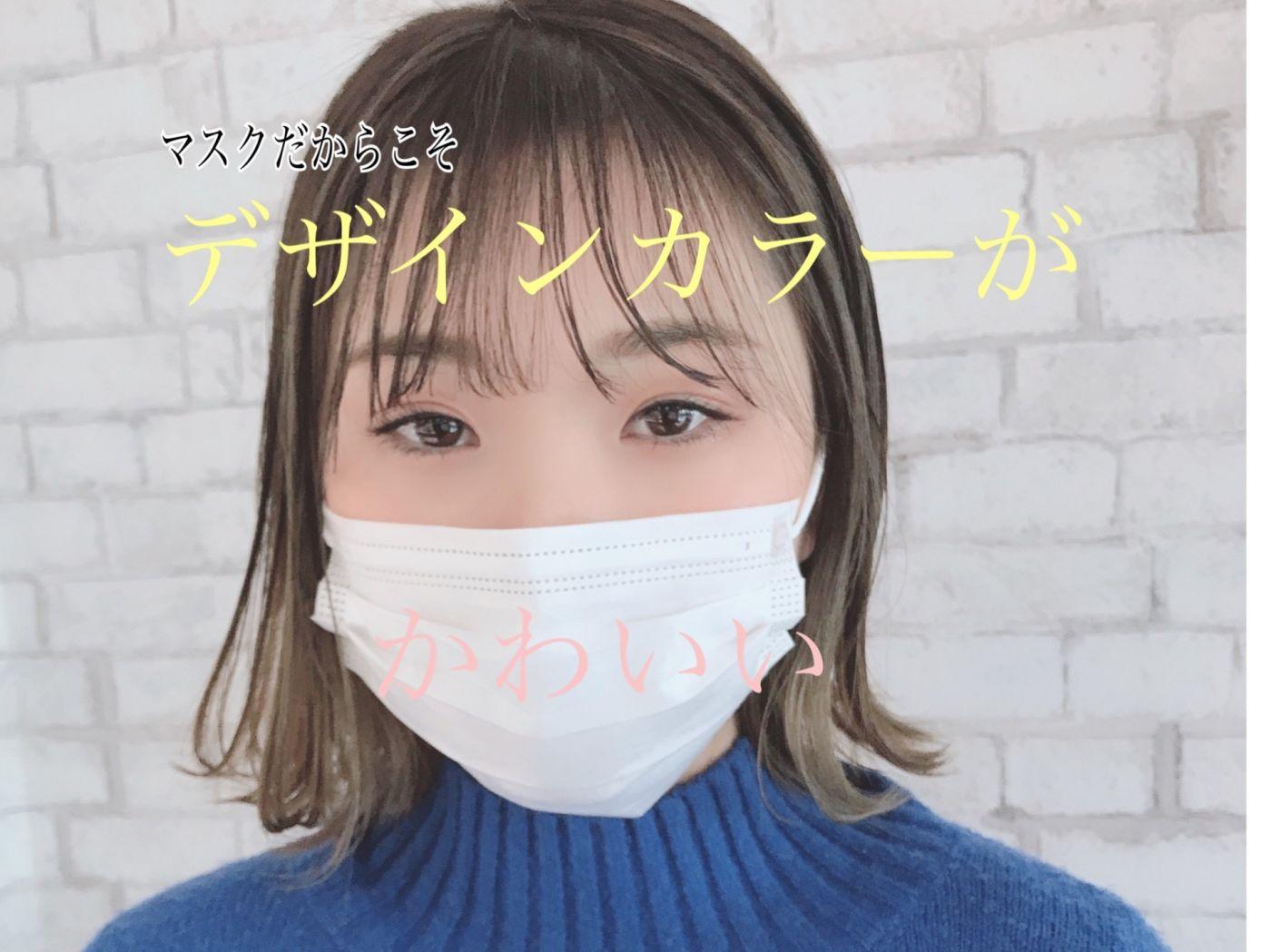 マスクだからこそ普段と違うカラーがアリかも!デザインカラーが可愛い理由