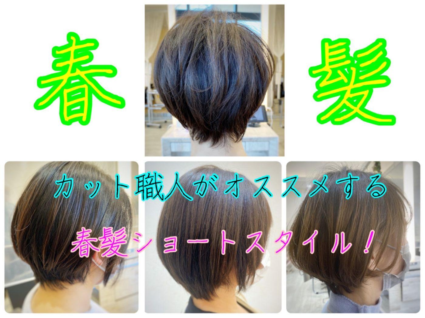 カット職人がオススメする春髪ショートスタイル!