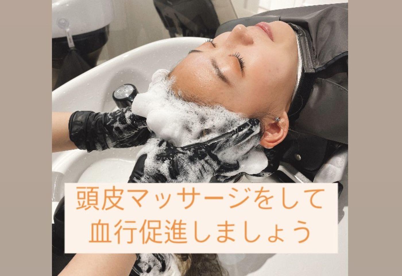 頭皮マッサージをする