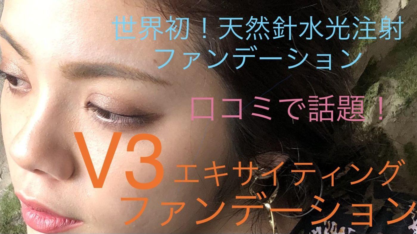 話題のV3エキサイティングファンデーション!知りたいこと、疑問なことまとめてみました。