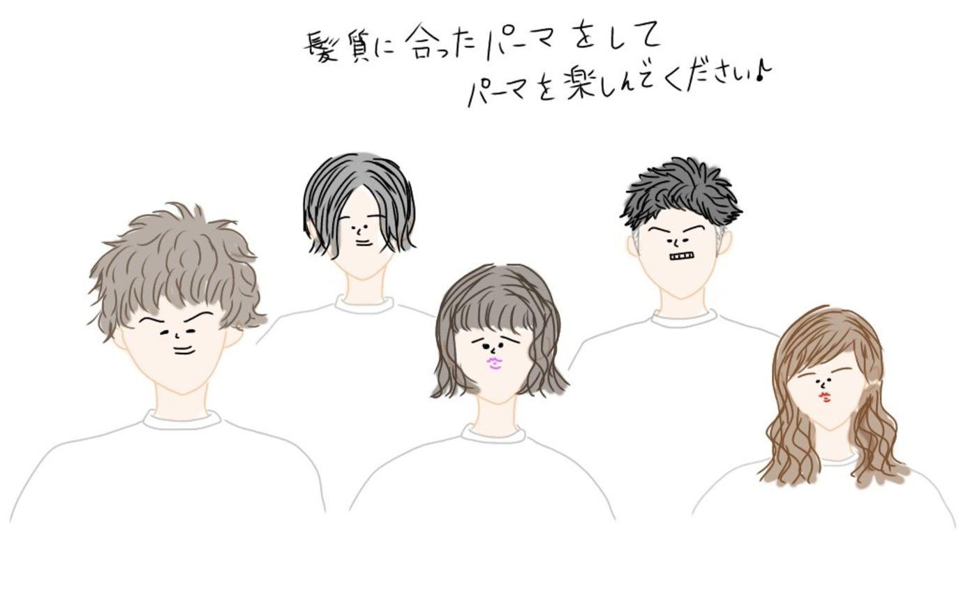 髪質に合わせたパーマをオススメします
