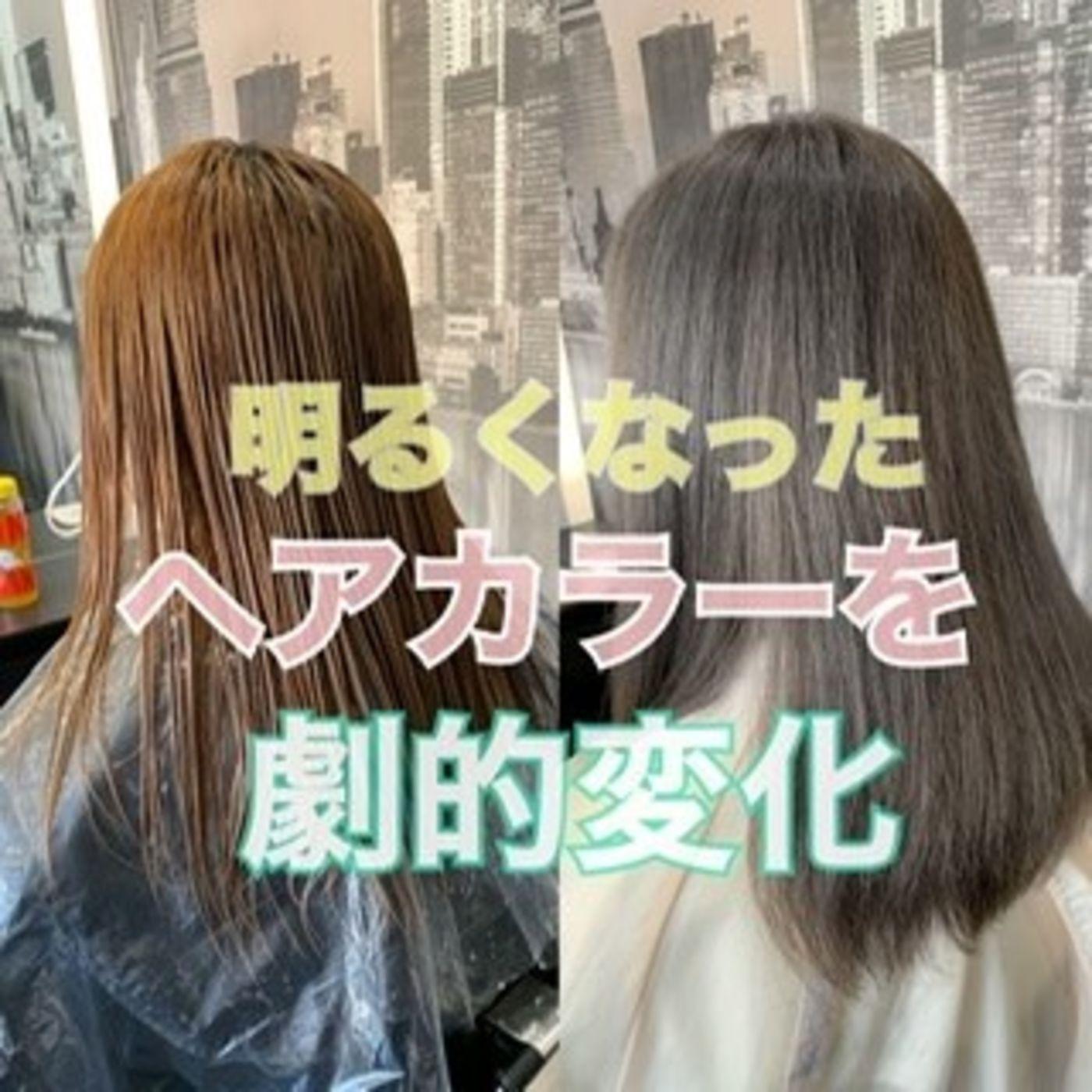 【イルミナカラーで劇的変化!】夏にオススメのヘアカラー♪