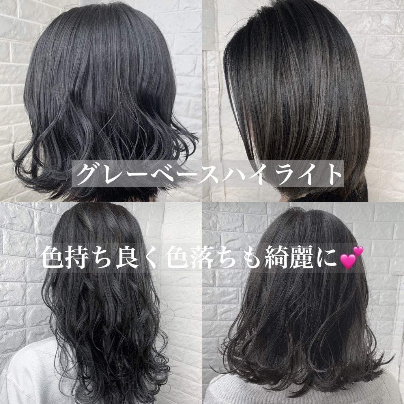 色落ちが早い、髪の毛を暗くしないといけない悩みはグレーベースのハイライトで解決♪