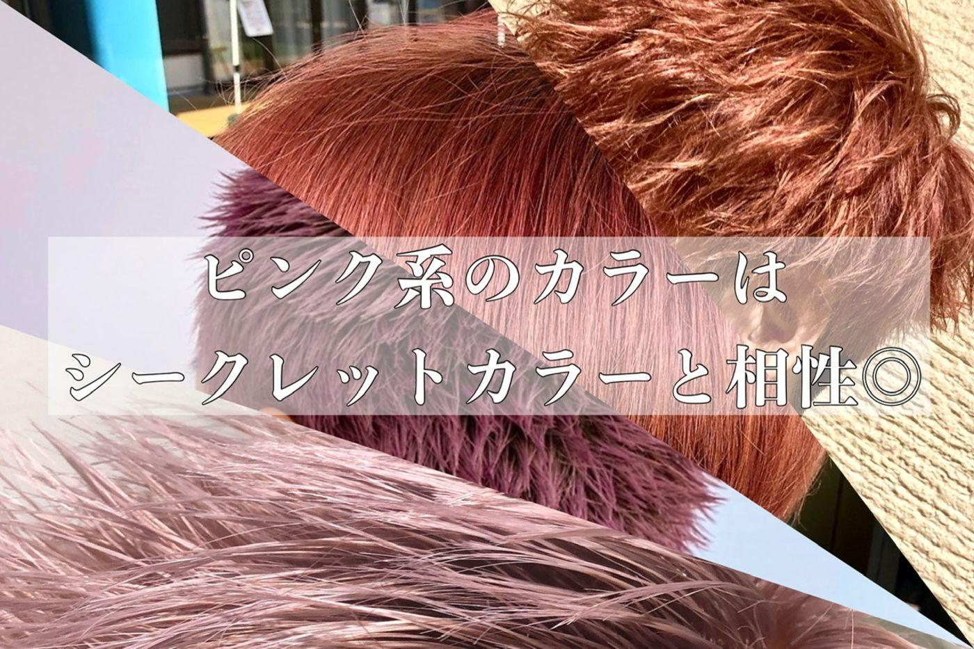 【シークレットカラーと相性の良い色その①】