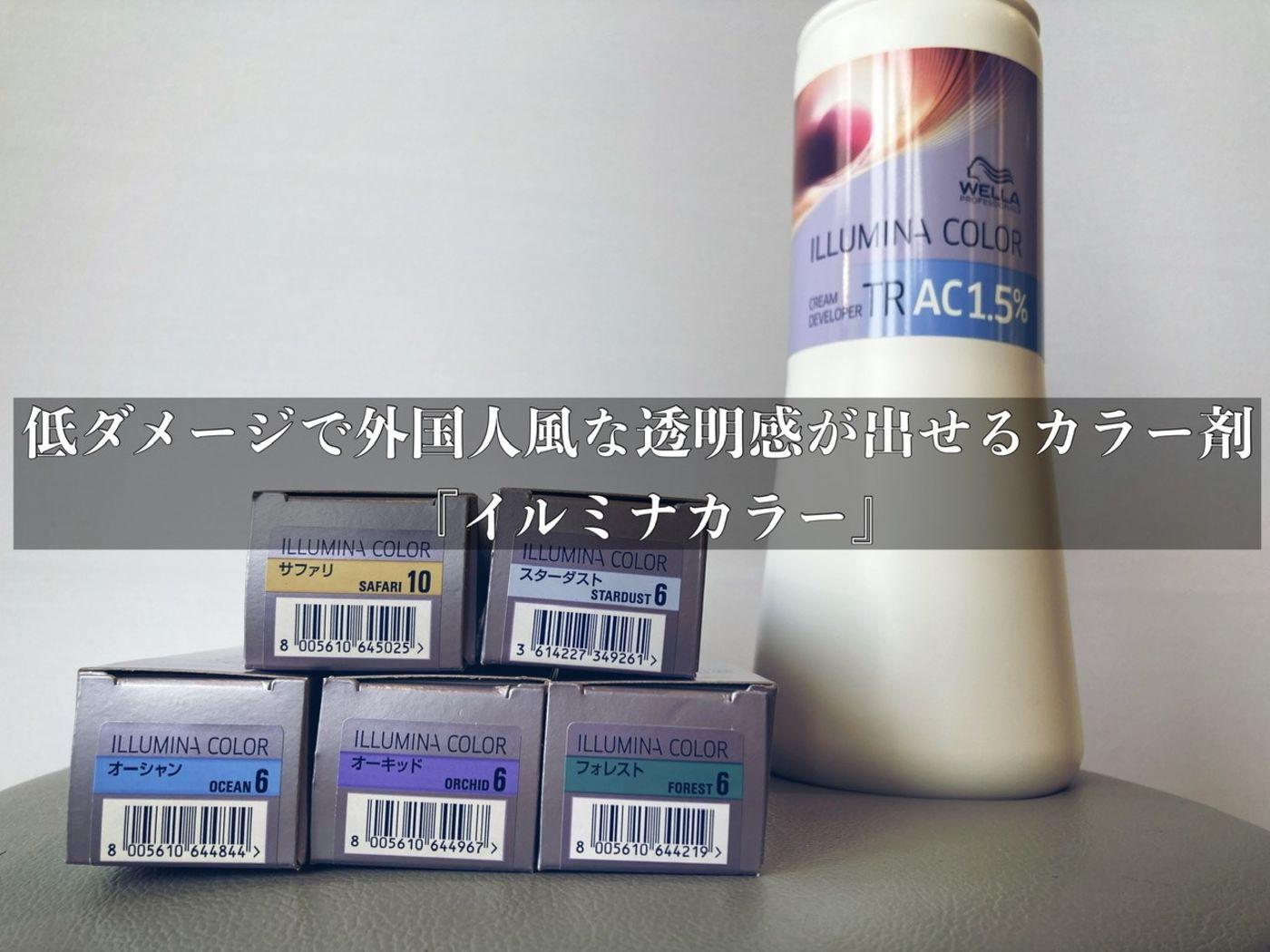 【薬剤のブランド※イルミナカラーとは?】