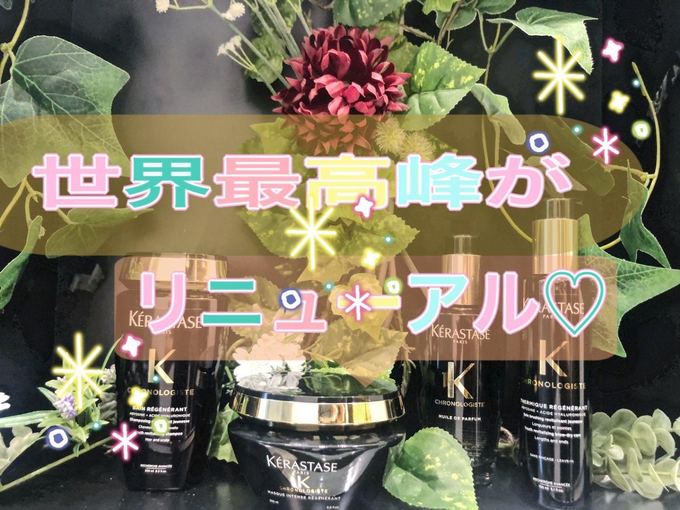 ☆クロノロジストがリニューアル☆