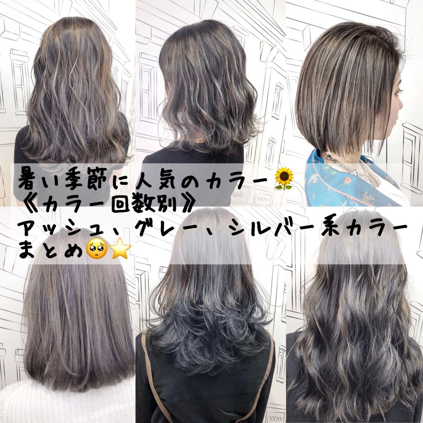 夏に人気のヘアカラー アッシュ グレー シルバー系カラー カラー