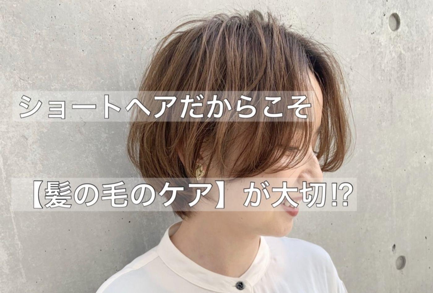 ショートヘアの方でも髪の毛のケアがとても大切??ケアの仕方とは?