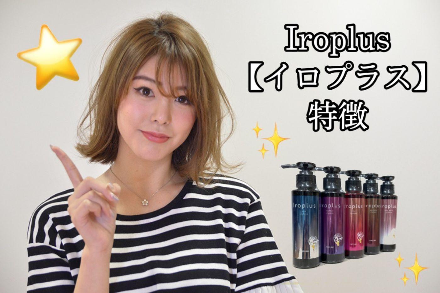 Iroplus【イロプラス】の特徴