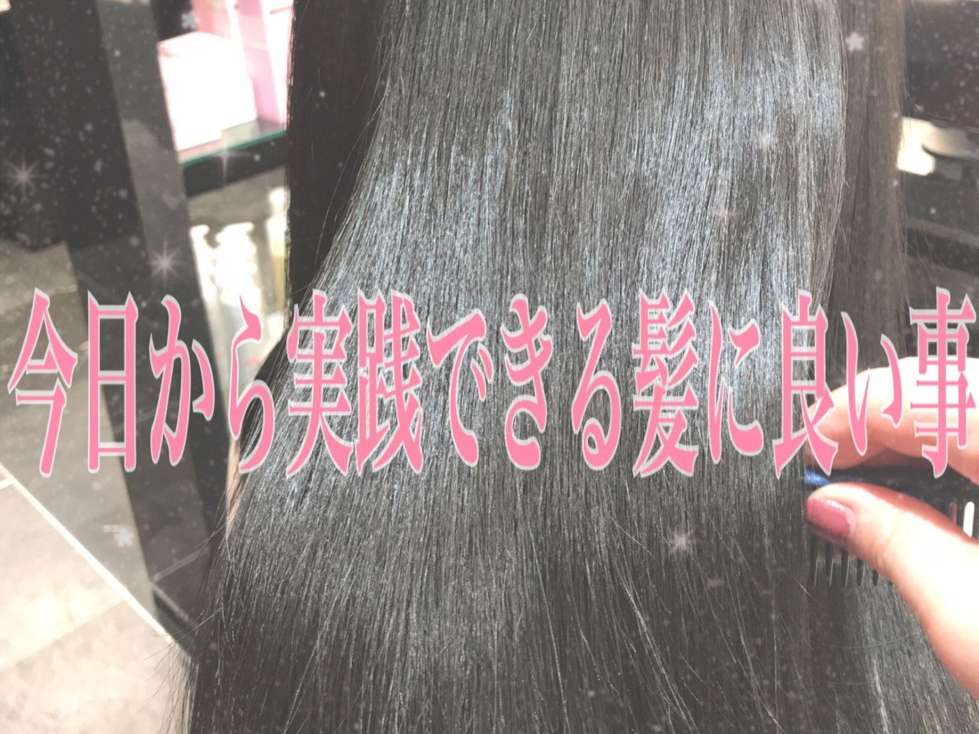 今日から実践できる髪にいい事