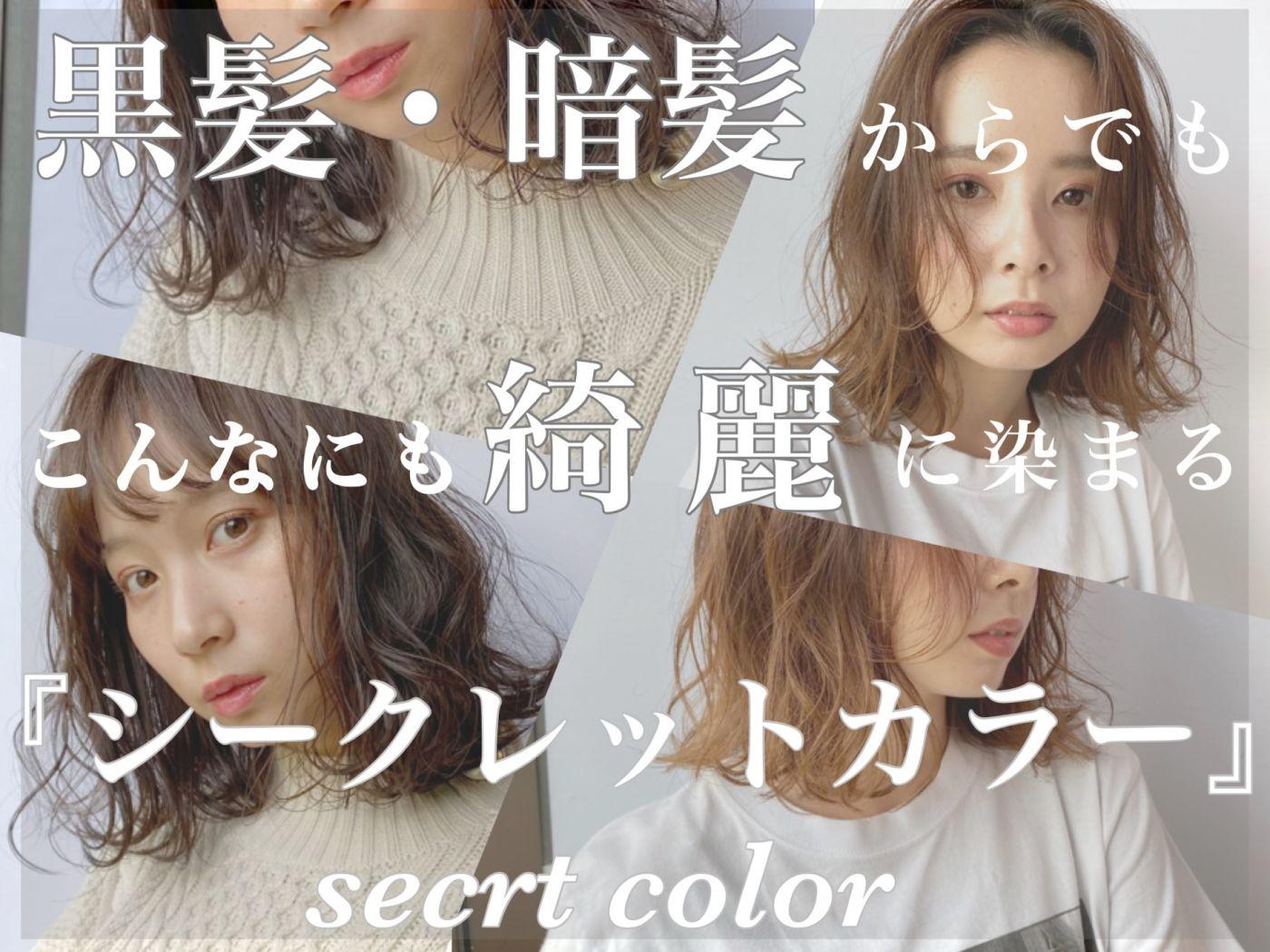 『黒髪・暗髪』からでもこんなにもキレイに染まる『シークレットカラー』