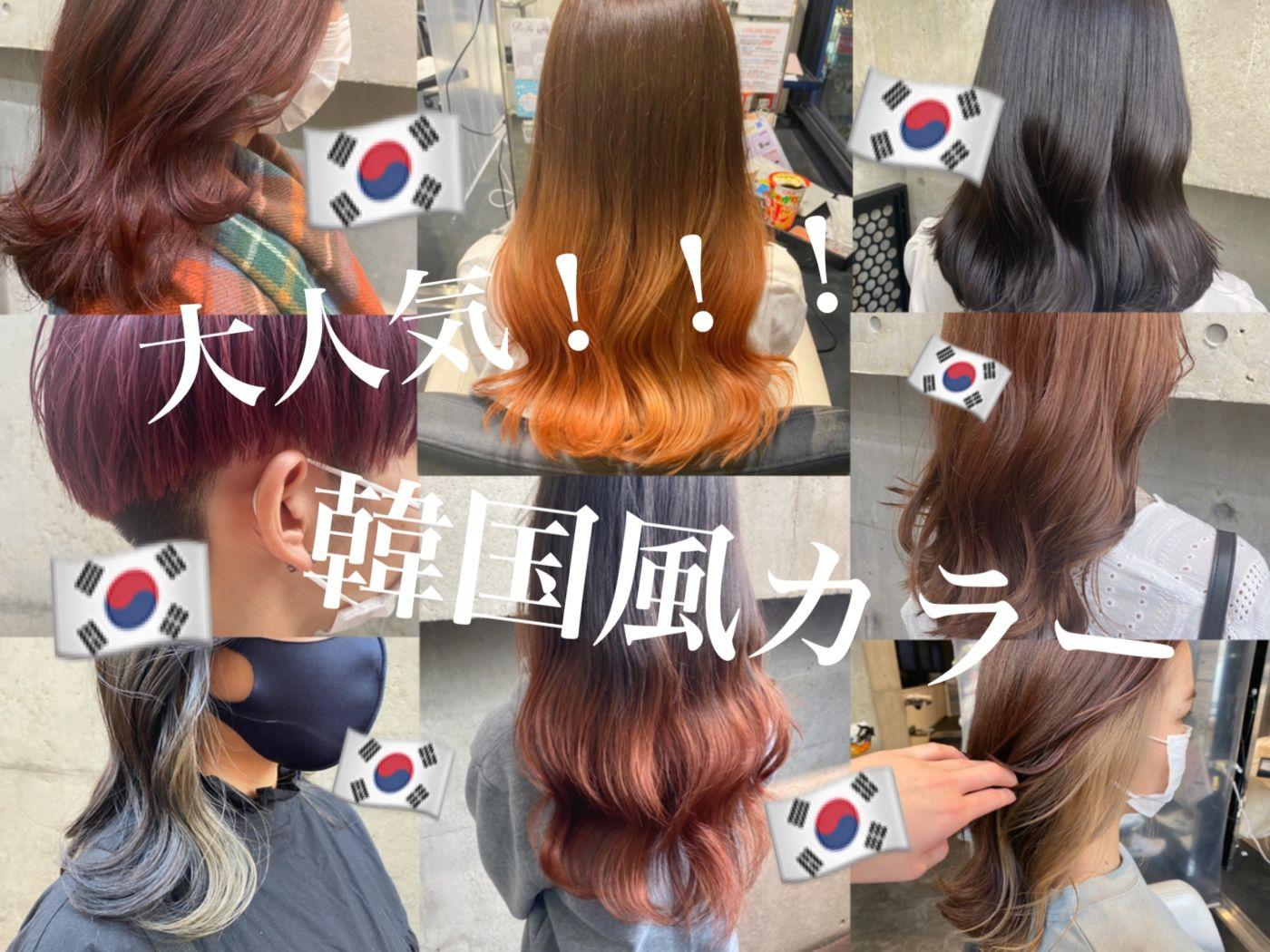 今大人気!!!韓国風カラー!