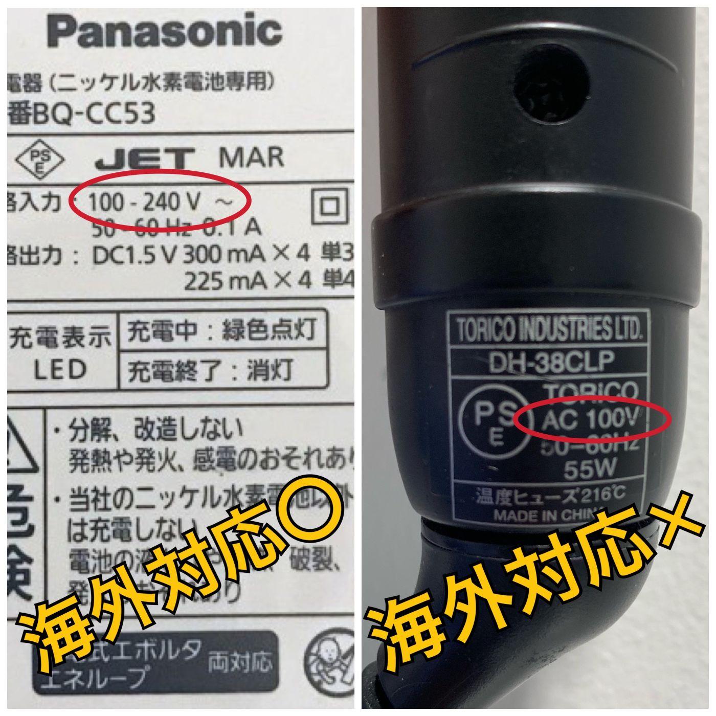 【既に持っている電化製品の海外対応を調べる方法】
