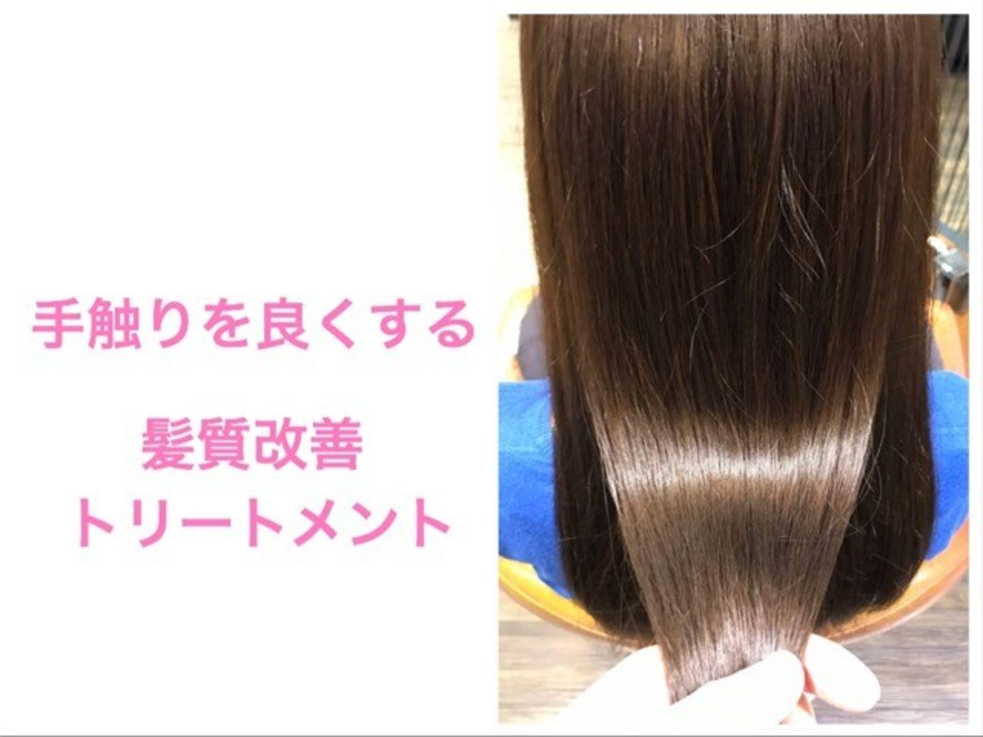 【髪質改善その③】手触りを良くする為の髪質改善トリートメント