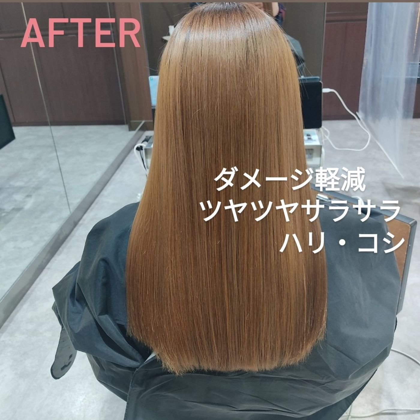 Afterの状態