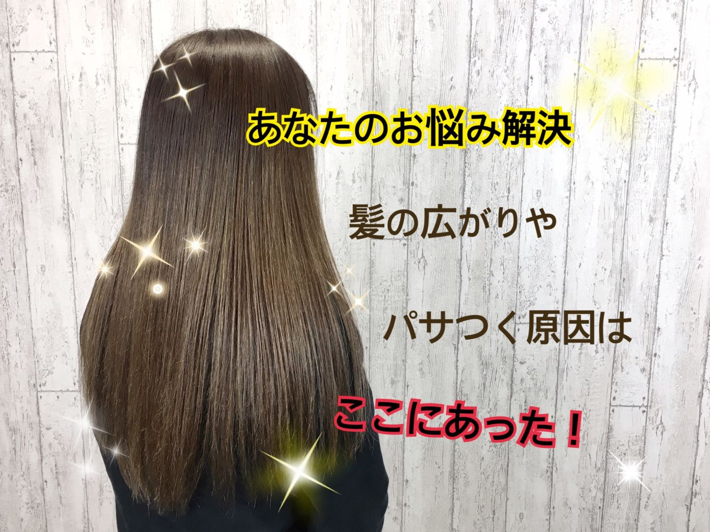 髪の広がりやパサつく原因はここにあった!ケア方法とアイテム紹介