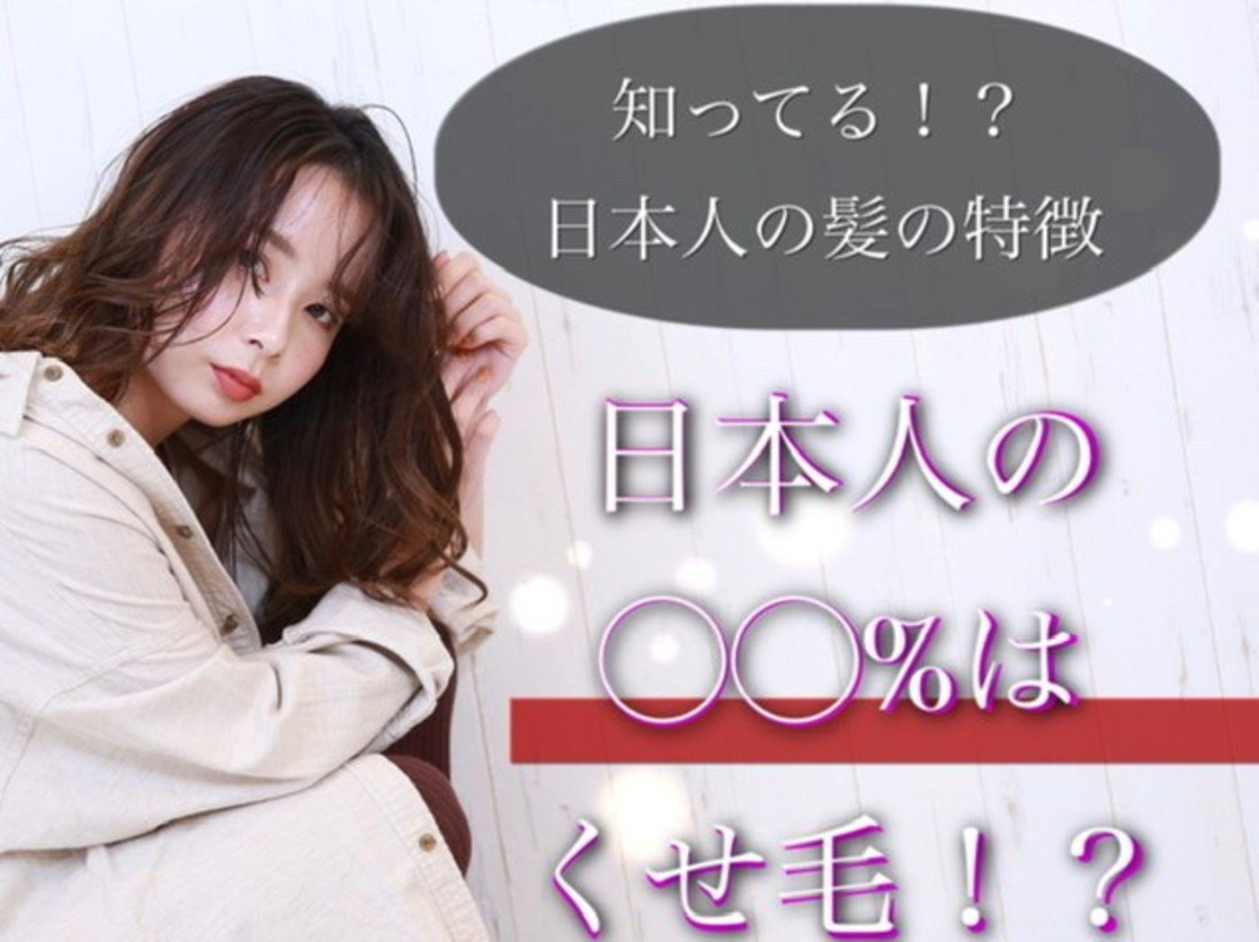 日本人の髪の毛