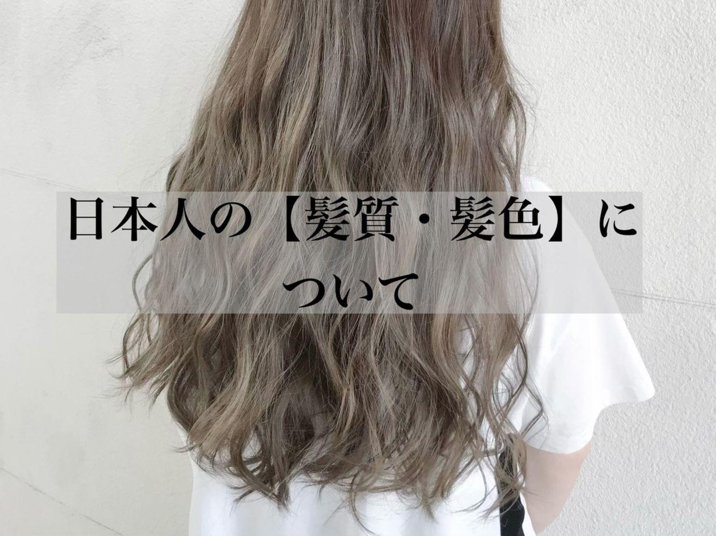 日本人の髪質・髪色の特徴
