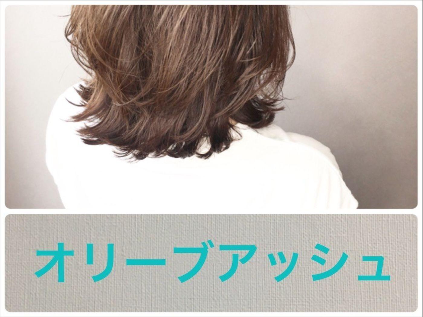 【オリーブアッシュ】