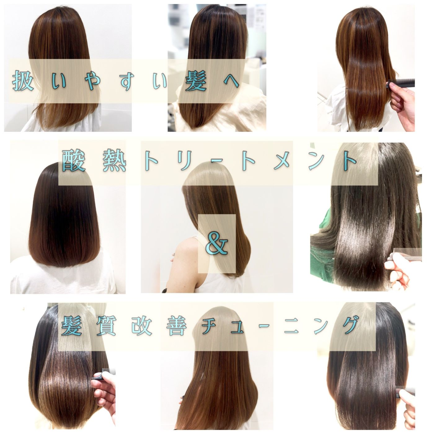 扱いやすい髪へ髪質に合わせた髪質改善技術