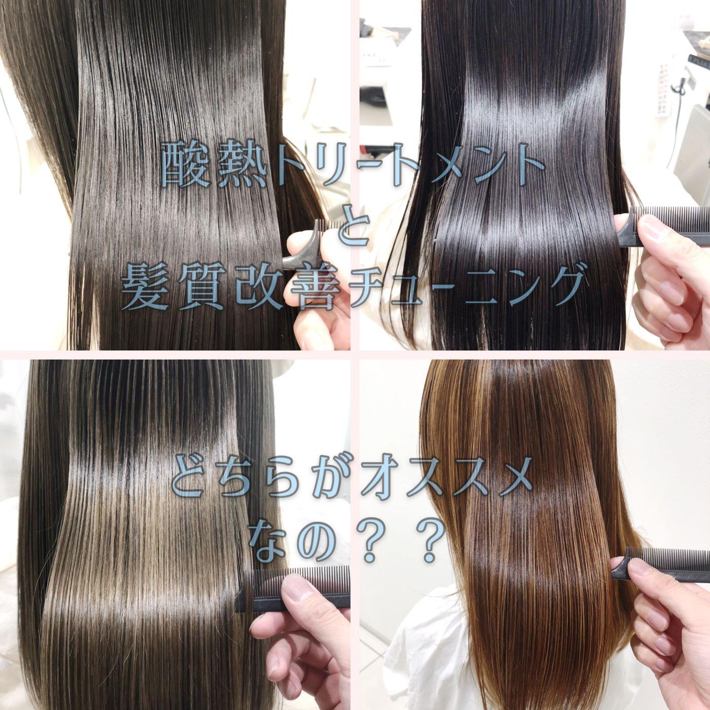 髪質改善どちらをすればいいのだろう?