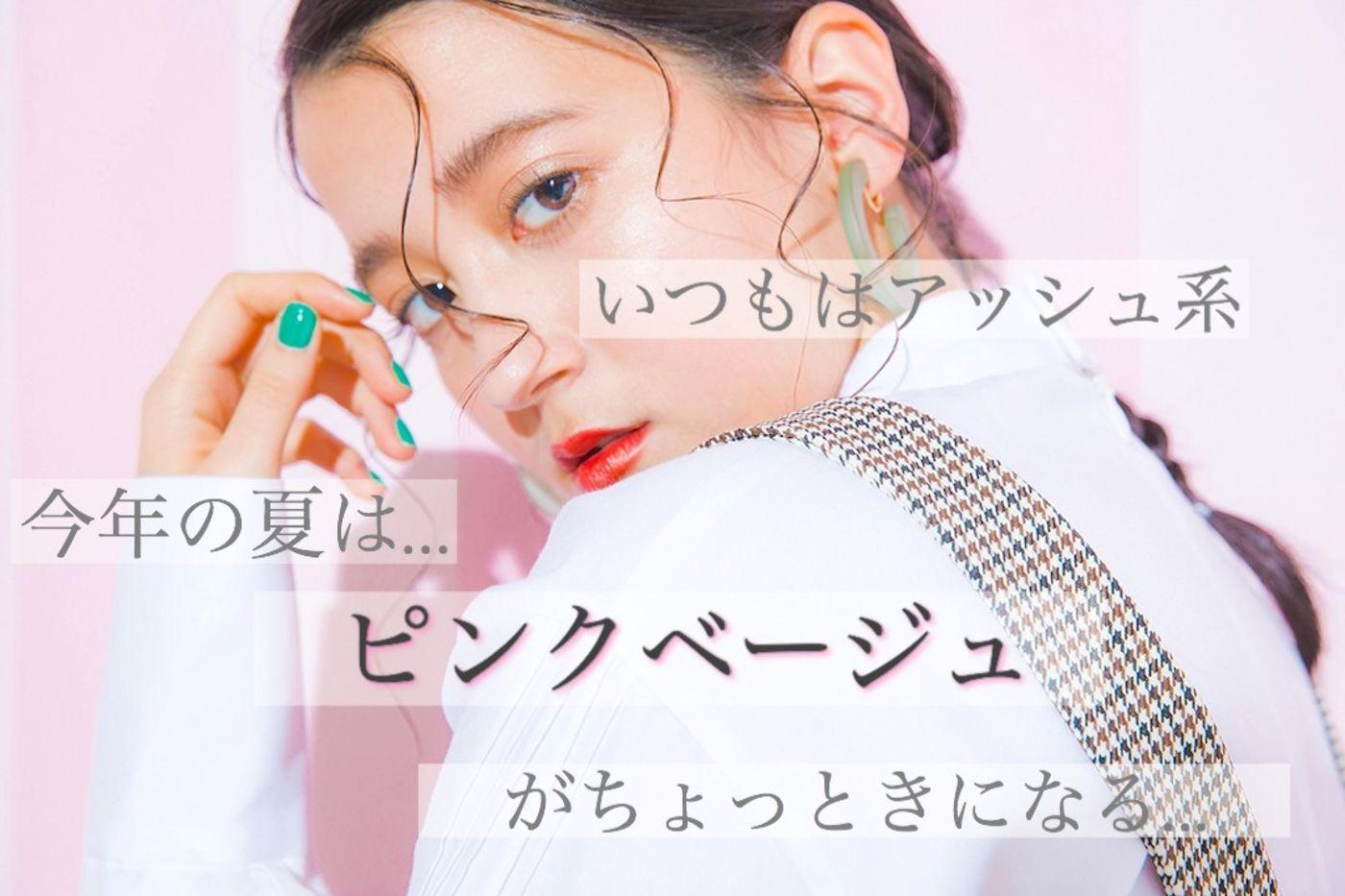 2019年夏!☆おすすめカラー☆