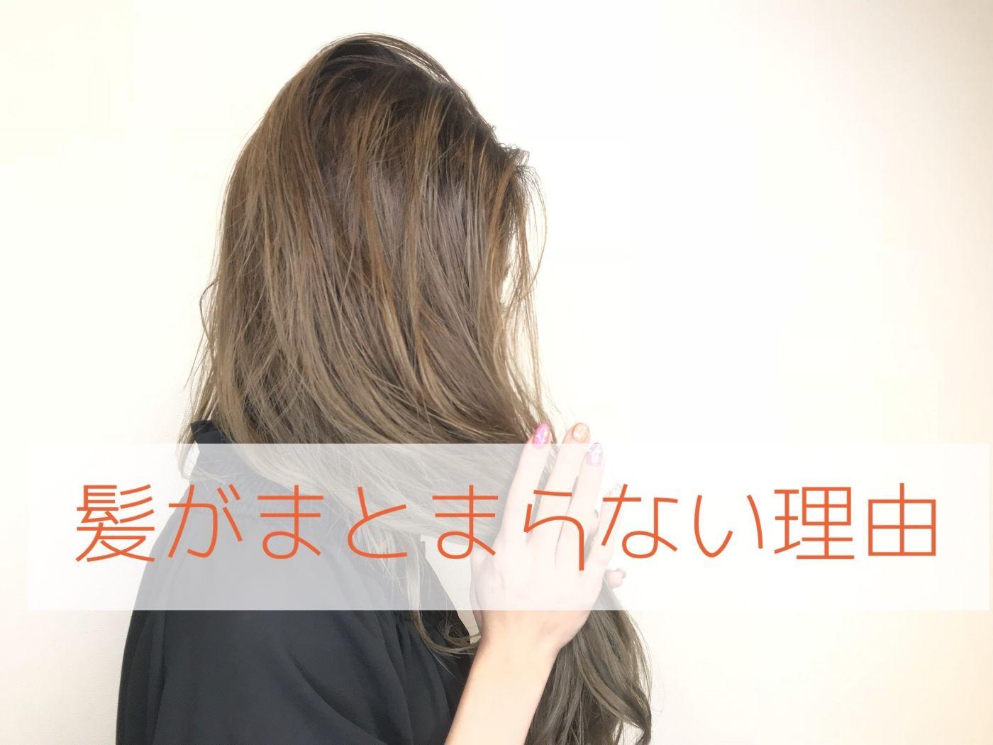 梅雨時期に髪の毛がまとまらない理由