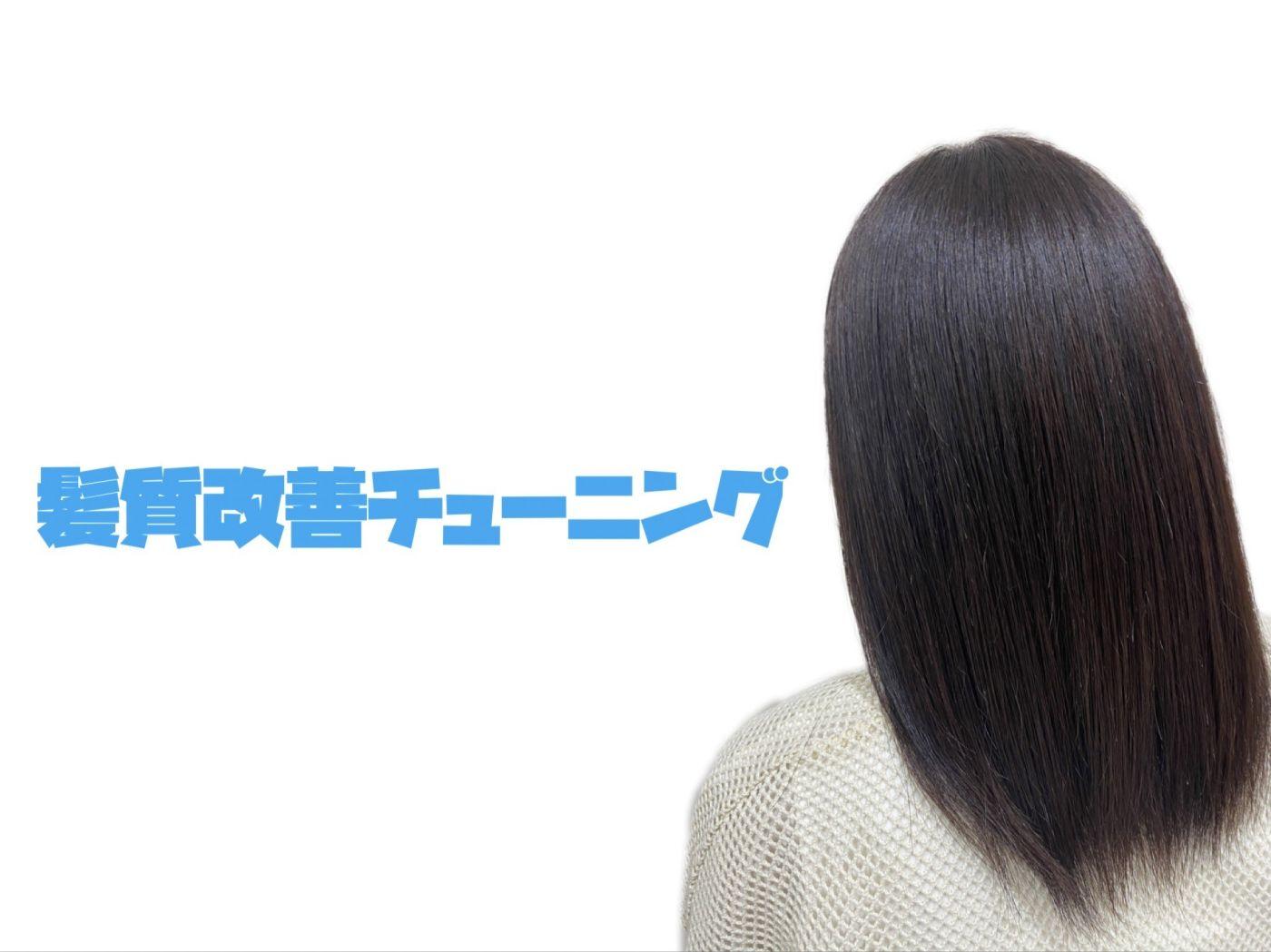 髪質改善チューニング