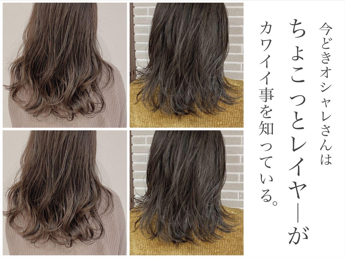 2019年流行る髪型【ちょこっとレイヤー】オシャレな人はみんなやっている!