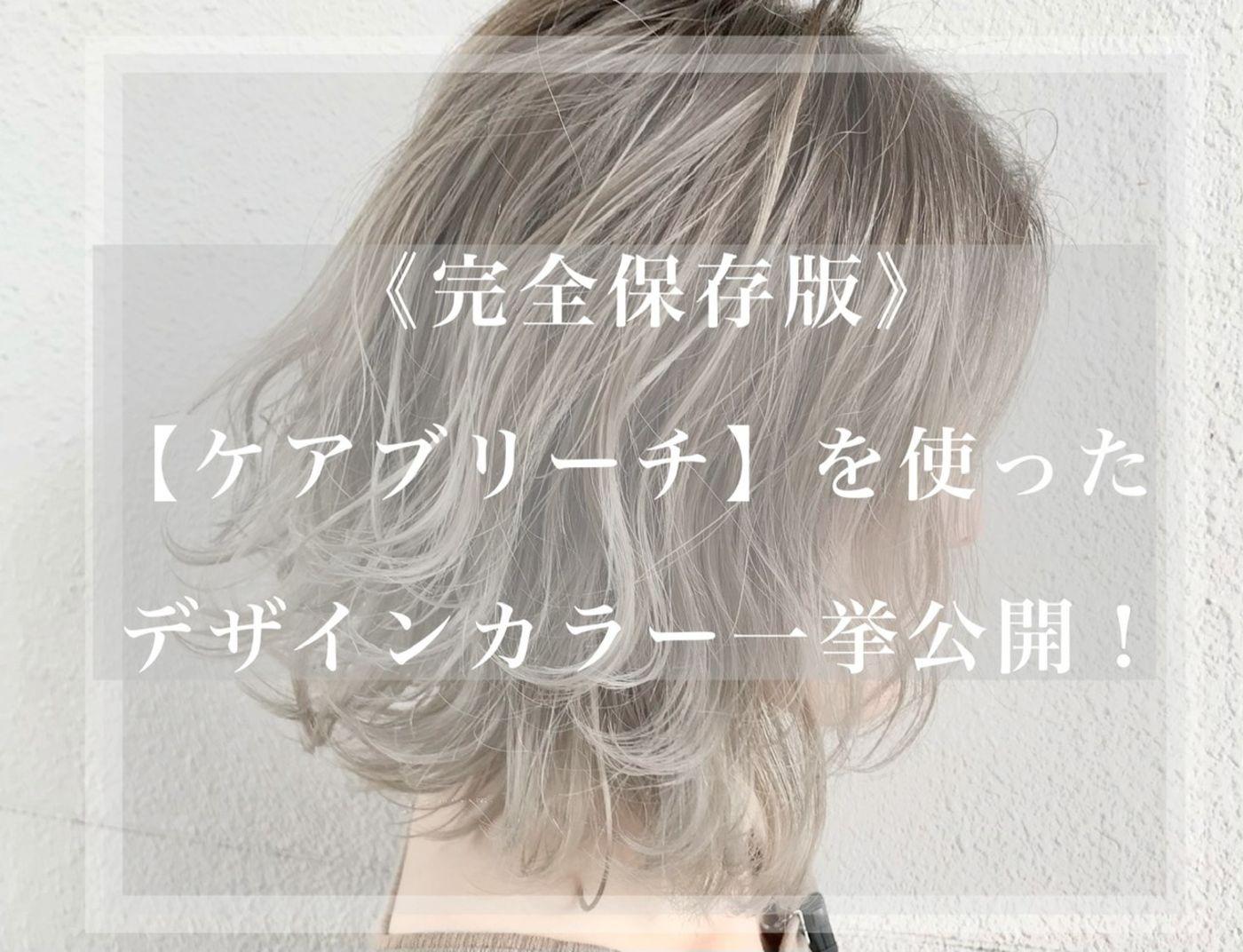 《完全保存版》【ケアブリーチ】を使ったデザインカラー一挙公開!