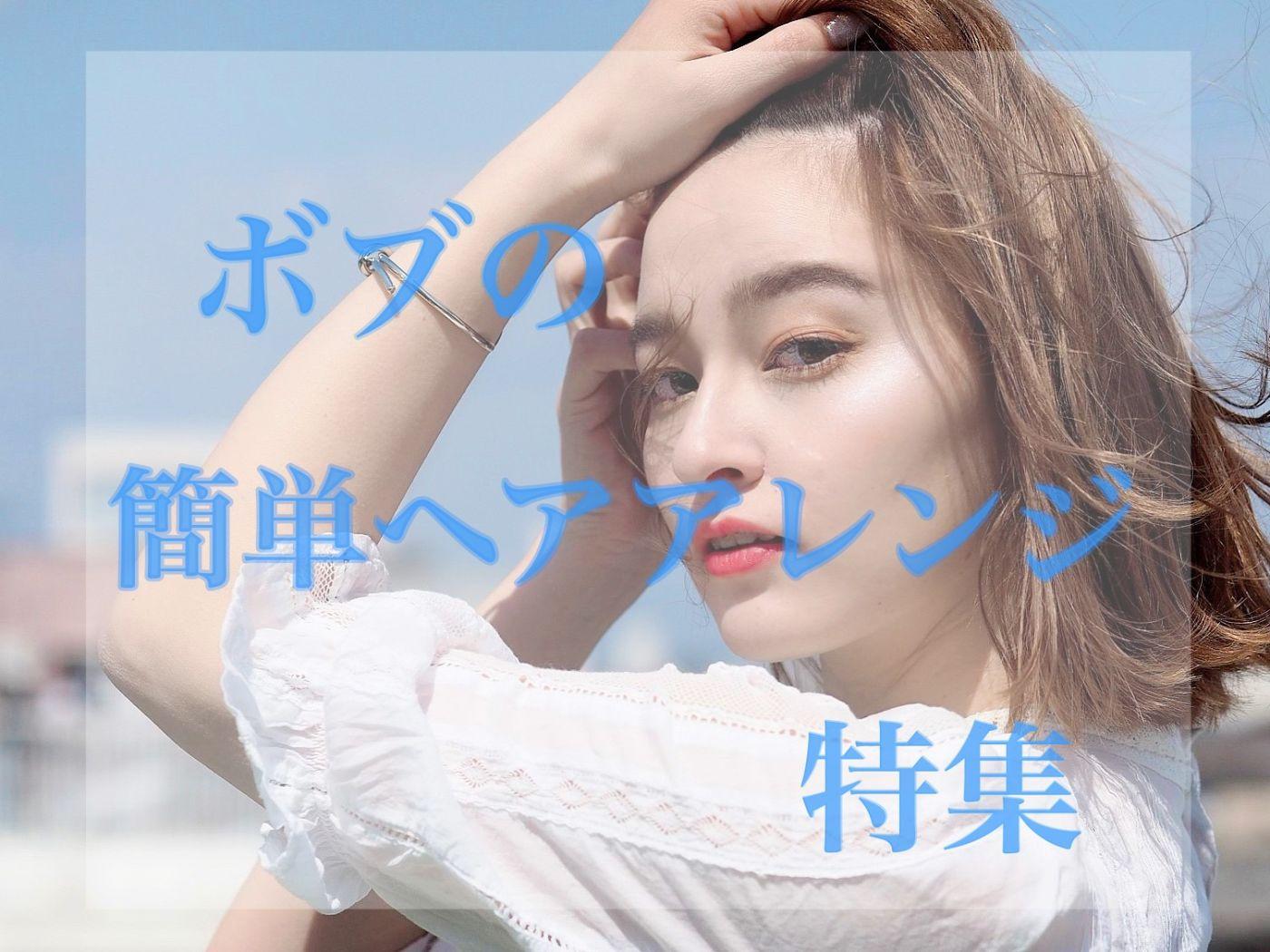 【マンネリ解消】ボブでもできる☆定番〜簡単トレンドアレンジヘアカタログ♡
