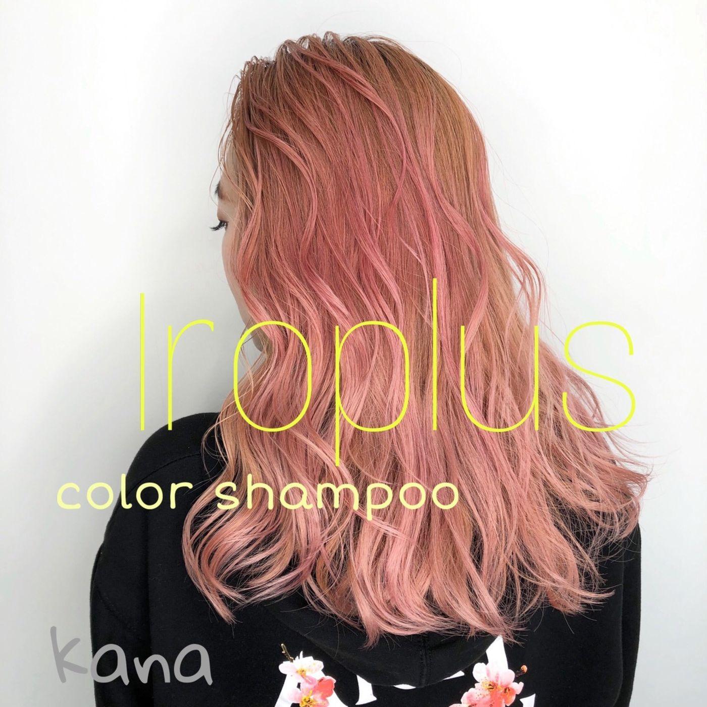 カラーを長持ちさせる♡カラーシャンプー Iroplus