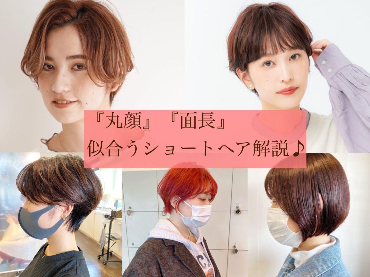 【面長さん】【丸顔さん】に似合うショートヘアの選び方♪解説します(^^)