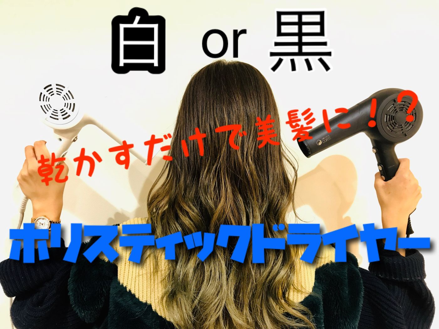 【白or黒】あなたはどっち派?乾かすだけで美髪になるホリスティックキュアドライヤー!