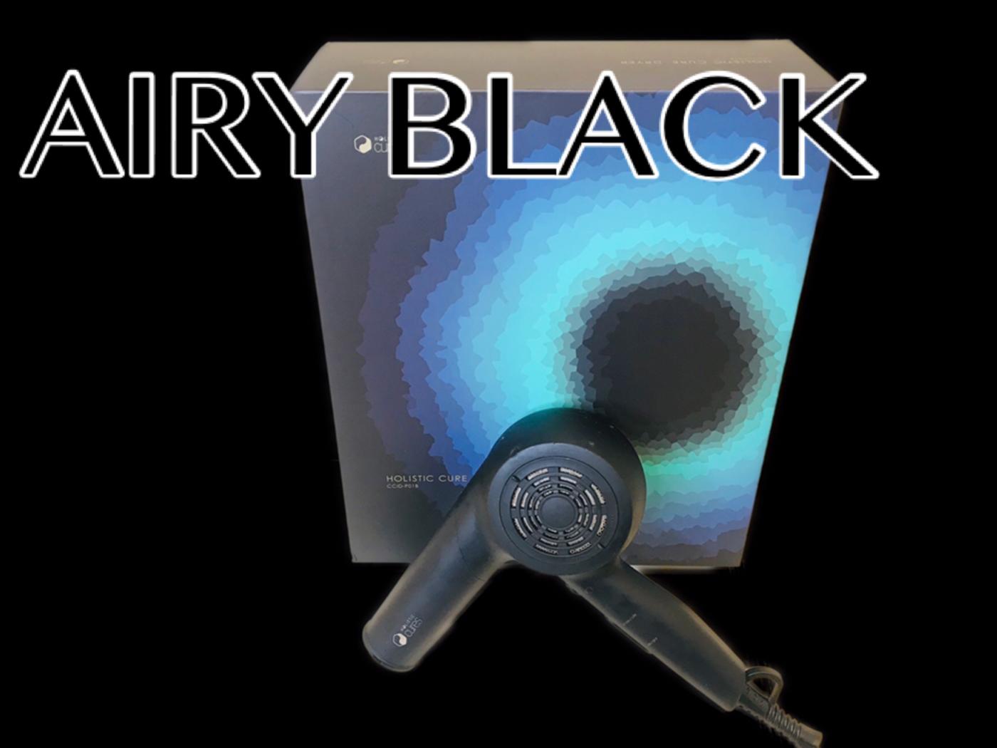 ホリスティックキュアドライヤー AIRY BLACK