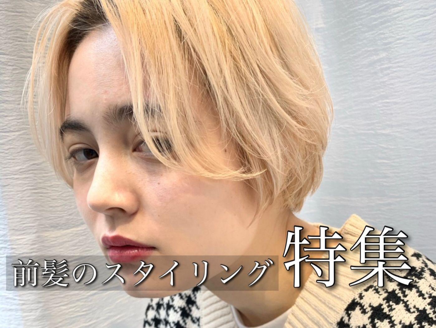 【前髪で色んなセットをしたい方】おすすめセット方法・スタイリング剤特集★