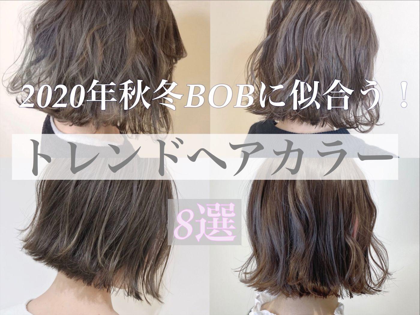 2020秋冬!BoBに似合うトレンドヘアカラー8選