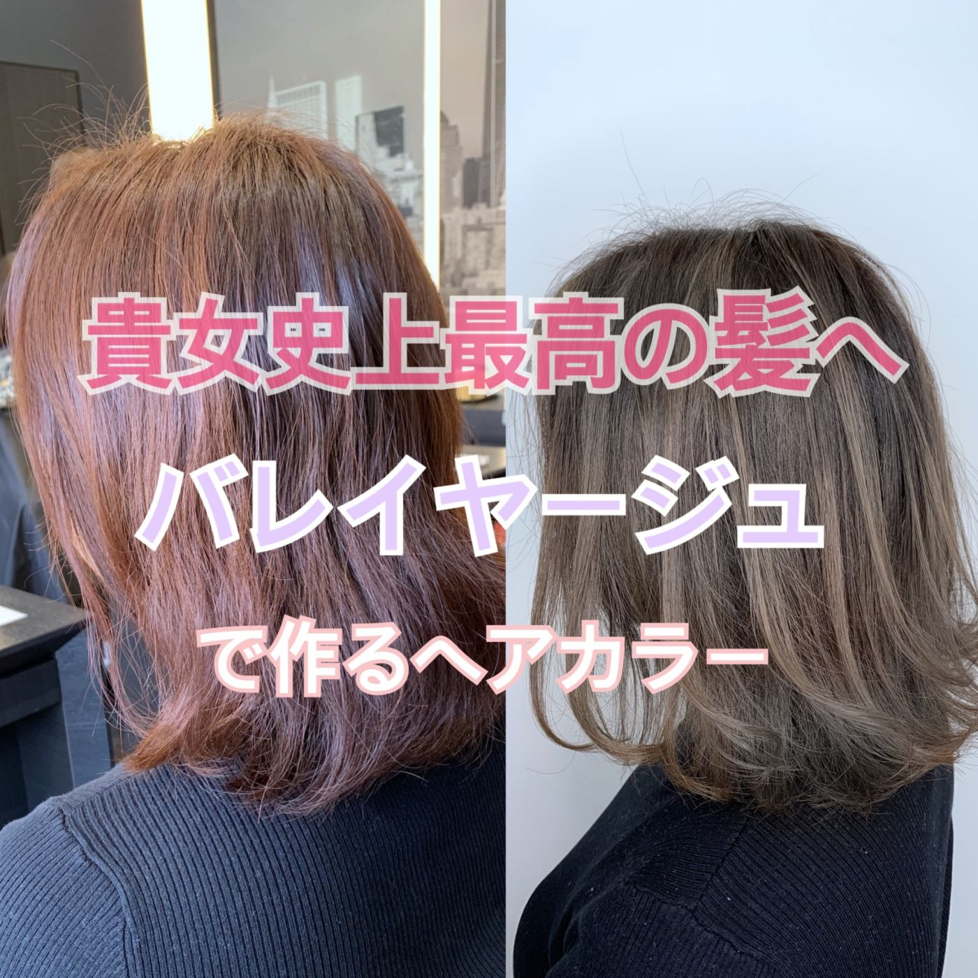 【貴女史上最高の髪へ】バレイヤージュで作るヘアカラー