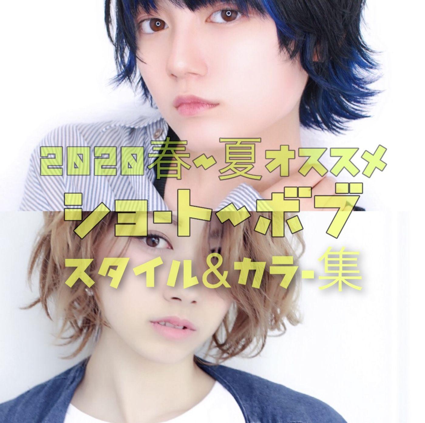 2020年最新版!!この春〜夏にオススメのヘアスタイル&カラー特集