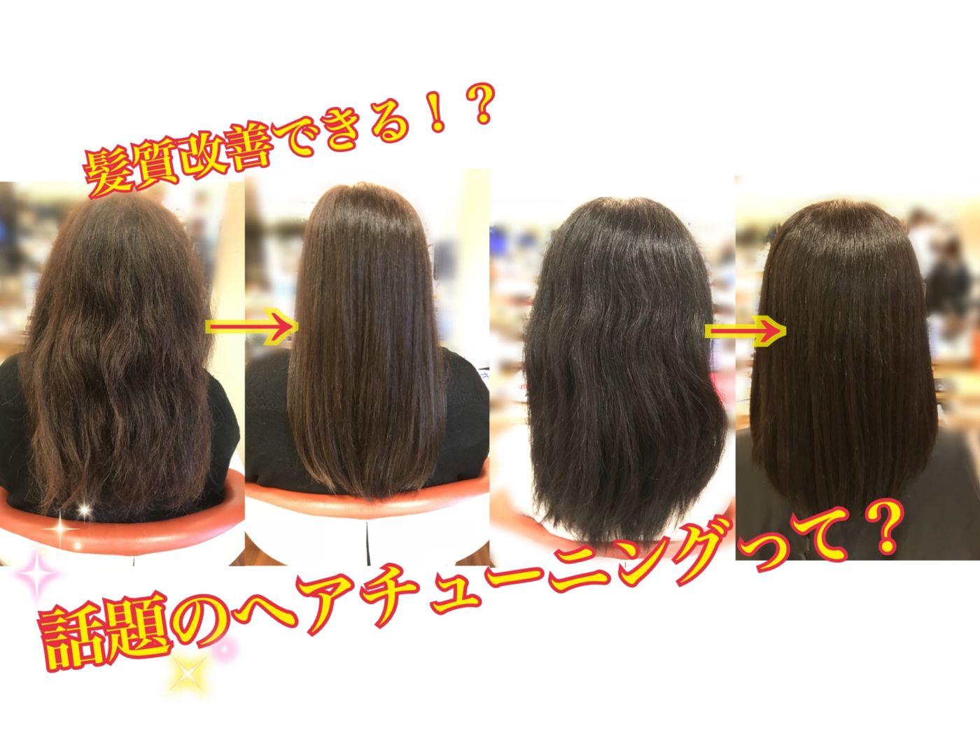 髪質改善?!話題のヘアチューニングって?