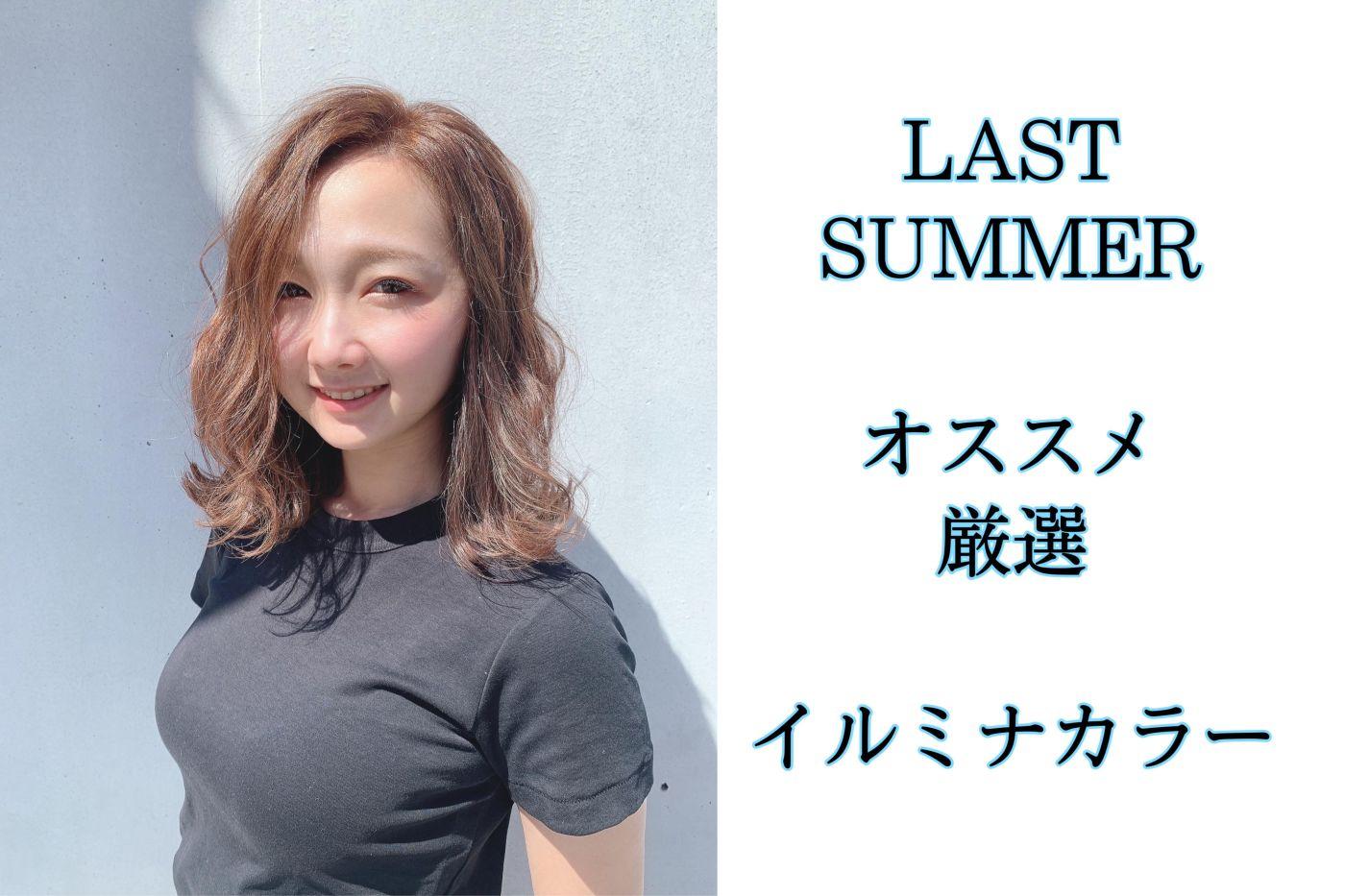 【オシャレになりたい】まだ間に合う!透明感夏色カラー