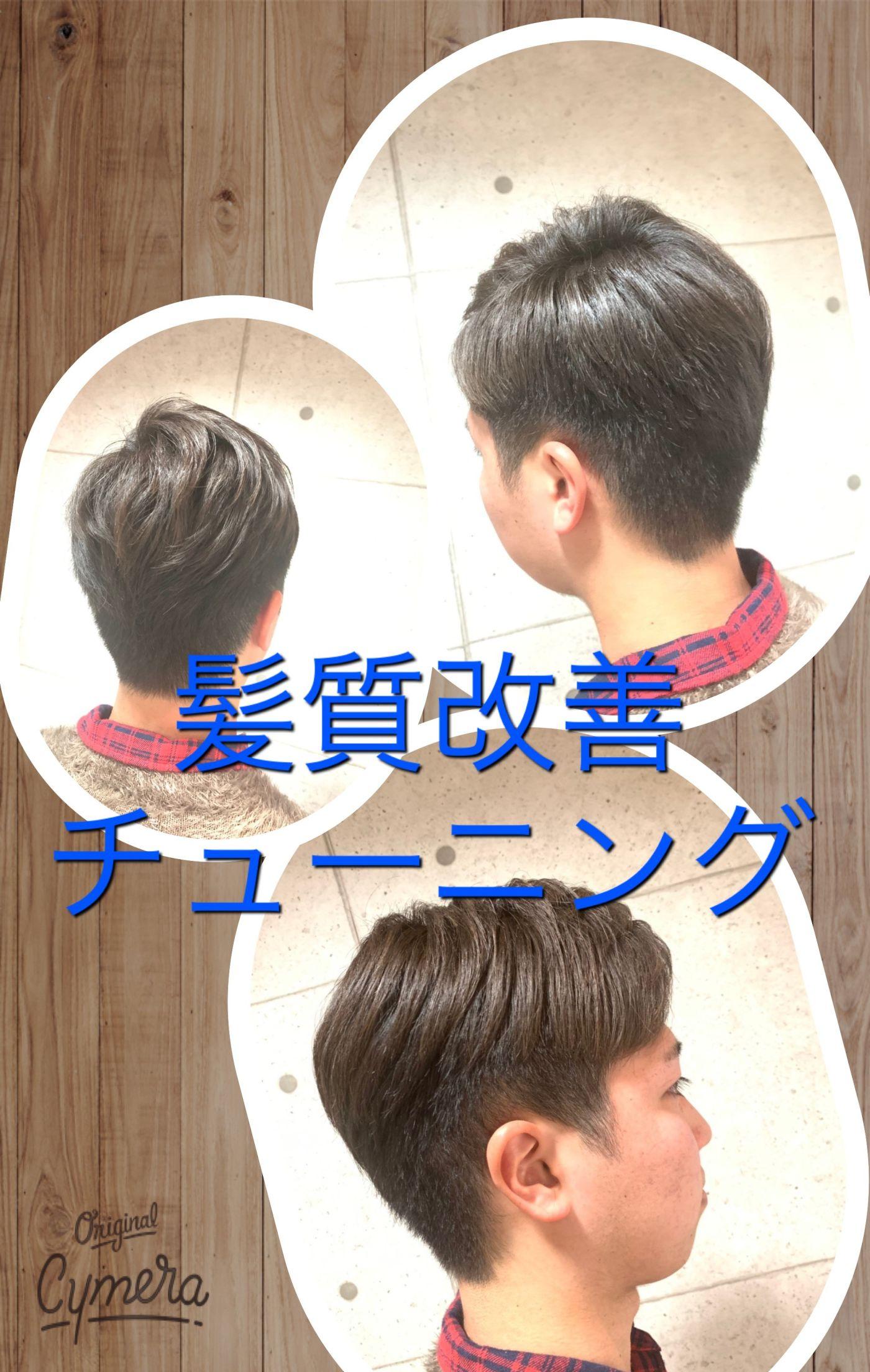 髪質改善チューニングってどんなメニュー??