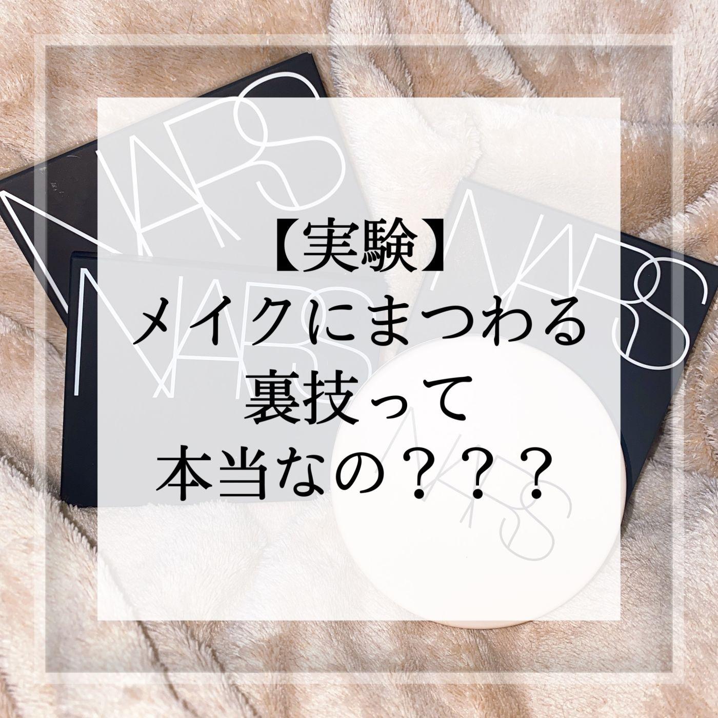 【実験】 メイクに纏わる裏技は本当なの???