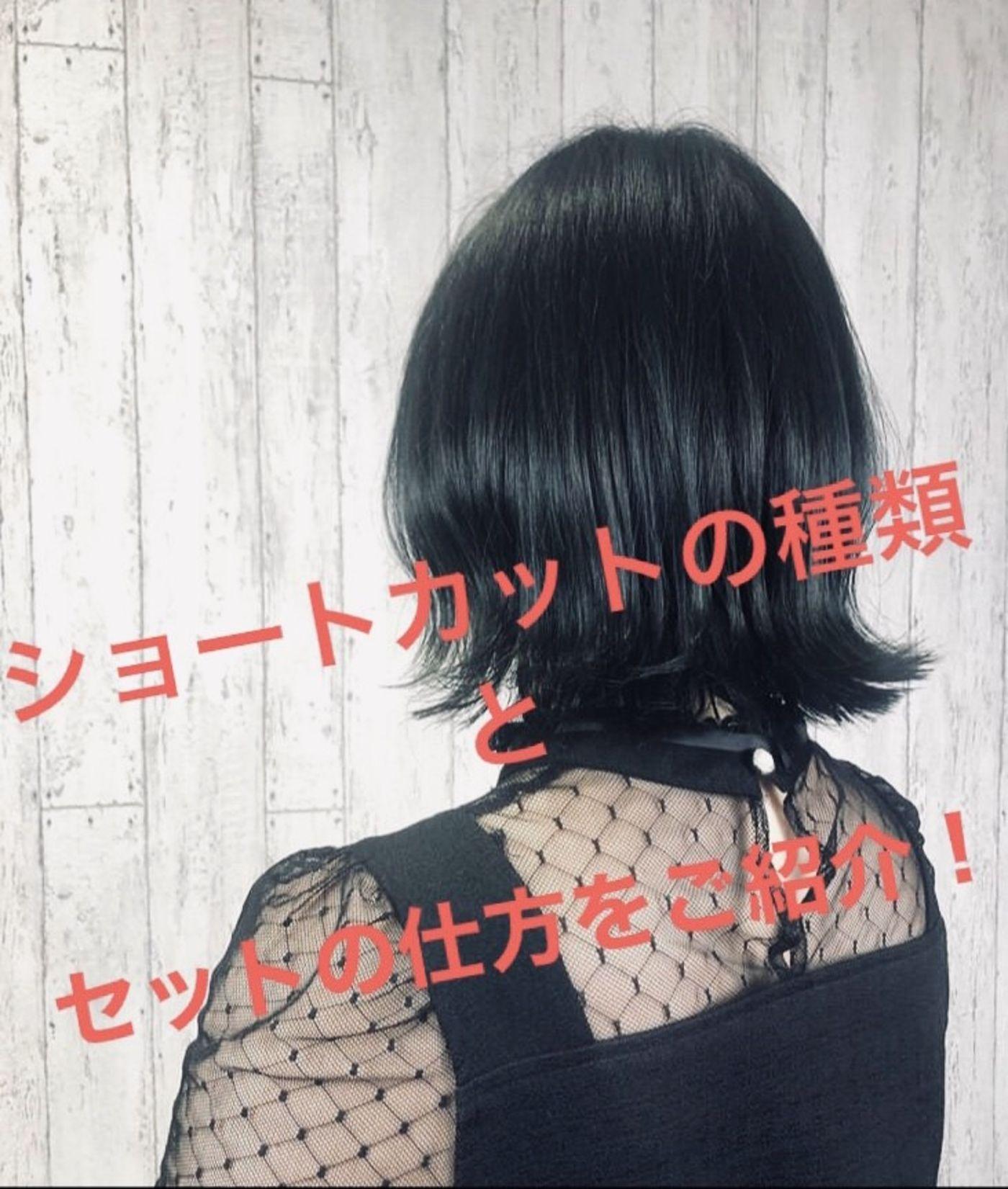 【夏場ショートヘアにしたい人必見!】こんな感じにすればもっと夏っぽくなります!