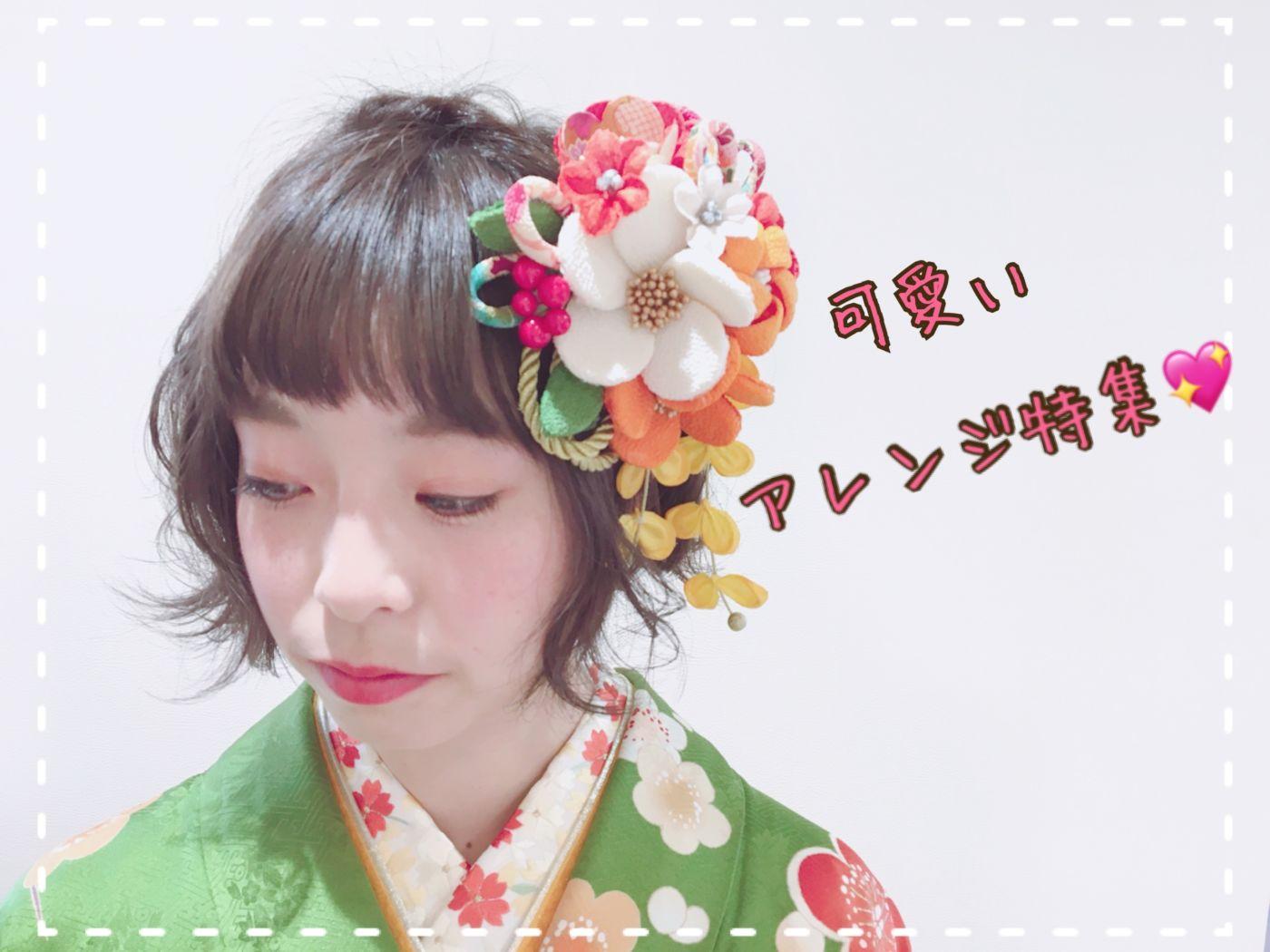 卒業式に向けて!美容師から提案❣️【袴、振袖に合う可愛いアレンジ