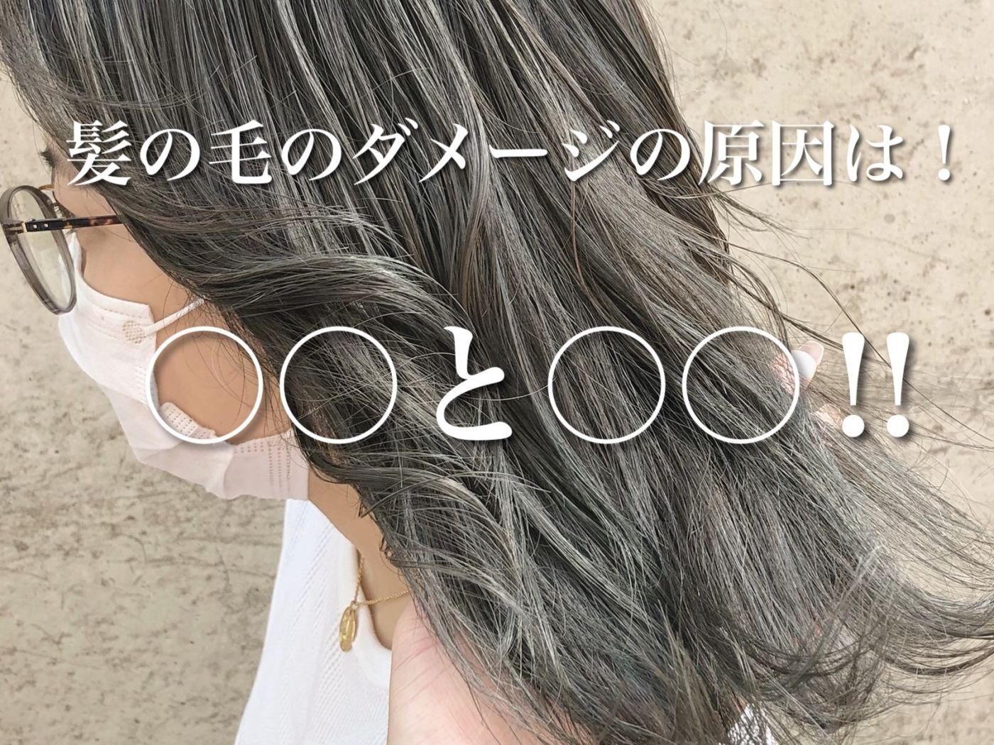 まずは髪の毛のダメージの原因について!