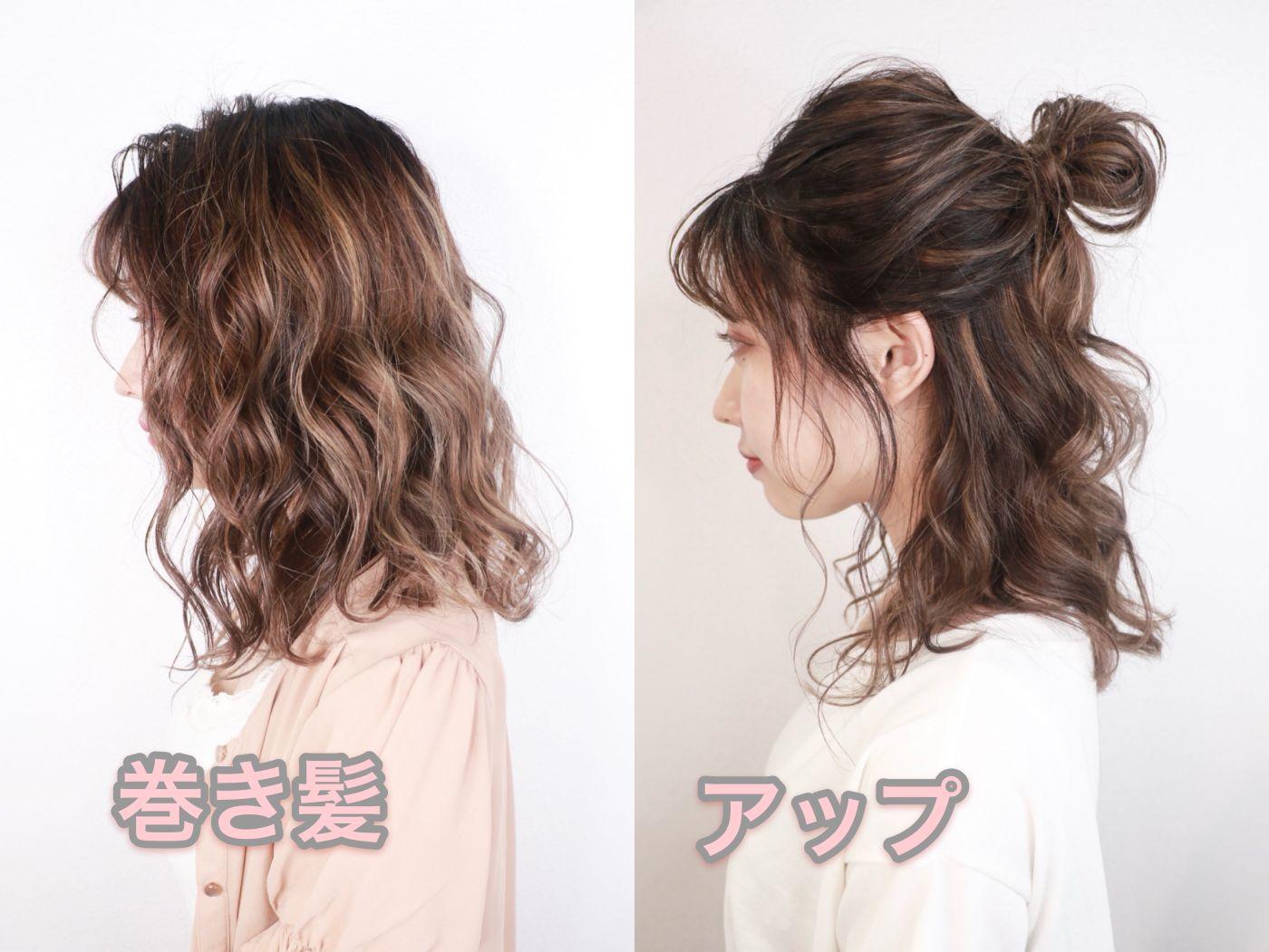 巻き髪、アップ